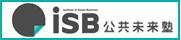iSB公共未来塾