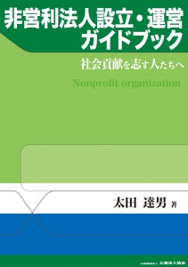 『非営利法人ガイドブック』表紙データ