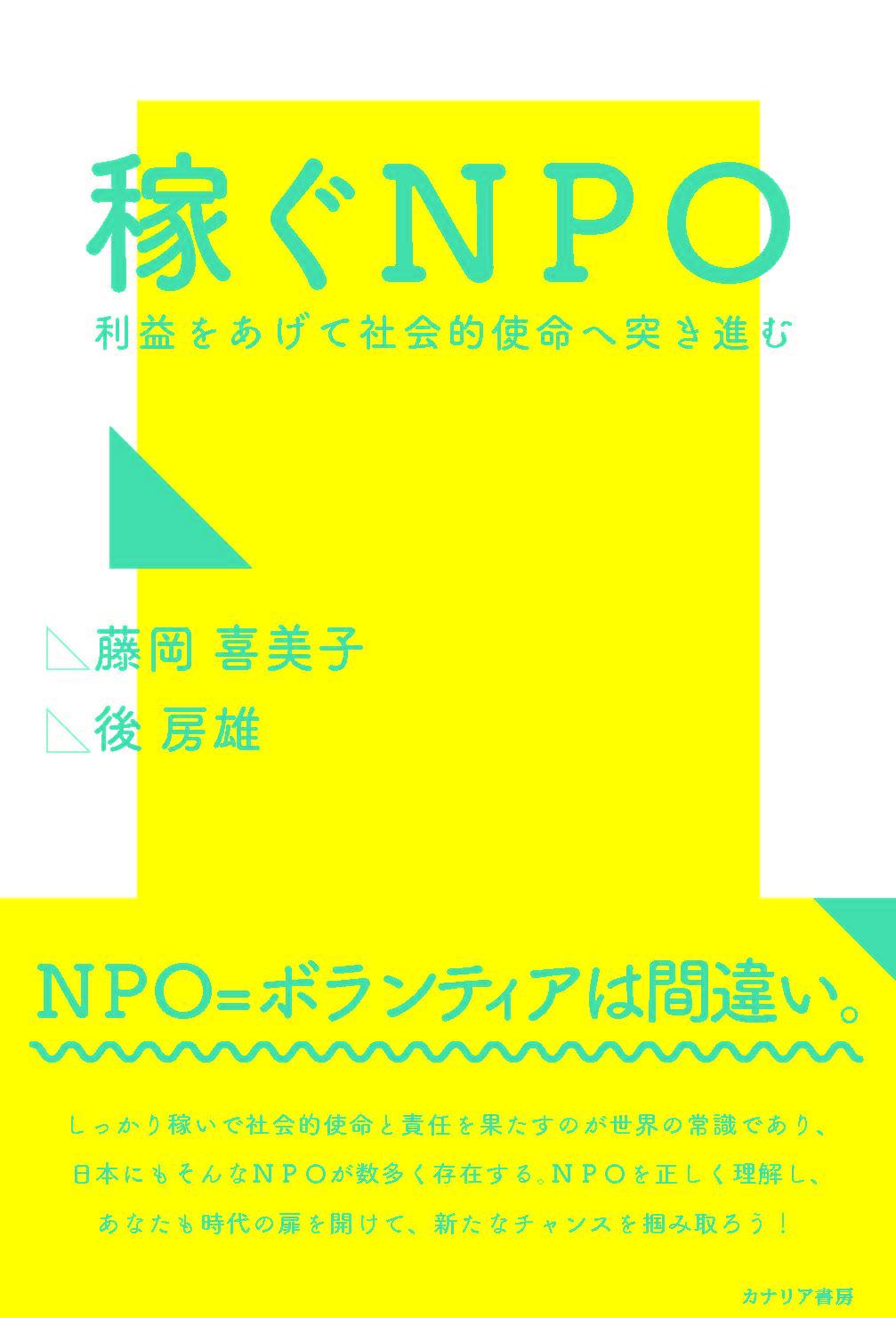 『稼ぐNPO』表紙データ