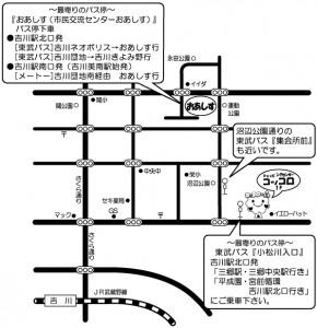 yoshikawa_oasis